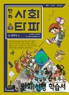 만화 사회 결정타 파악하기 3 - 세계사 下 (아동만화/큰책)