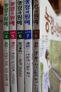 월간 - 농경과 원예 (고소득 농업기술) /2019.04~8 (5권세트)