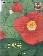 동백꽃 (프뢰벨 뉴 컨셉 동화, 49)   (ISBN : 9788991592506)