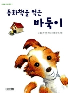 동화책을 먹은 바둑이 (아동/상품설명참조/2)