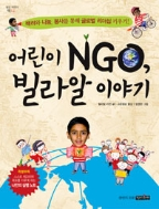 어린이 NGO, 빌라알 이야기 : 배려와 나눔, 봉사를 통해 글로벌 리더십 키우기! (아동/상품설명참조)