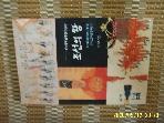 가람기획 / 조선의 왕 - 조선시대 왕과 왕실문화 / 신명호 지음 -99년.초판. 설명란참조