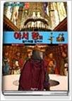 아서 왕의 발자취를 찾아서 - 프랑스갈리마르출판사에서펴낸 최고의아동인문 교양서(양장본)