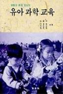 유아과학교육 (신은수)(인문)/상품설명참조