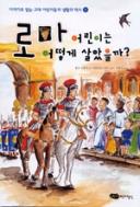 로마 어린이는 어떻게 살았을까? (아동/큰책/2)