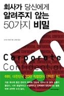 회사가 당신에게 알려주지 않는 50가지 비밀 (경제)