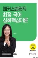 해커스법원직 최정 국어 심화핵심이론