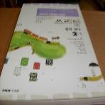 [새책] 쓰리텀 중학 영어 2-1(교사용: 답 표시됨)