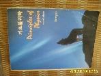 청범출판사 / 2판 기초물리학 / Serway. 김영호. 길원평. 이창영 외 옮김 -꼭상세란참조