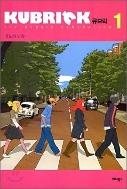 48 웹툰- 강도하 작가의 큐브릭 1~3권 완결 중하급 세트 (상품설명 참조)^^코믹갤러리