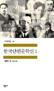 한국단편문학선 1 민음세계문학전집 10