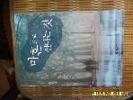 다산북스 / 마흔으로 산다는 것 / 전경일 지음 -05년.초판