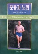 운동과 노화