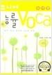 주니어 능률 VOCA (참고서)