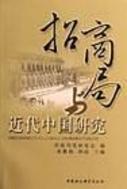 招商局與近代中國硏究 (중문간체, 2005 초판) 초상민여근대중국연구