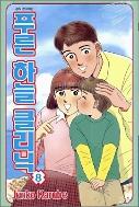 푸른 하늘 클리닉 1-8 (완) -북앤북스-