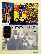 세계명화 비밀 개정판 9쇄