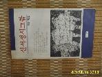 시로 / 신서정시그룹 1990. 제2집 -부록모름 없음.상세란참조
