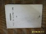 비룡소 / 먹으로 그린 새가 하늘로 가네 / 김병종 에세이 -사진참조.94년.초판
