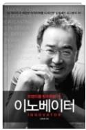 트렌드를 창조하는 자 이노베이터 - 빌 게이츠가 격찬한 아이리버를 디자인한 김영세의 사고방식 39 초판 9쇄