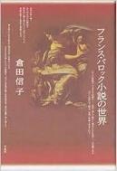 フランス.バロック小?の世界 (일문판, 1994 초판) 프랑스 바로크소설의 세계