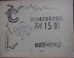 1957년 청량리 국민학교 제15회 졸업기념사진첩 (4290)   [상현서림]  /사진의 제품     ☞ 서고위치:KX 2  * [구매하시면 품절로 표기됩니다]