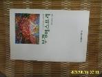 부경대학교 문우회 / 부경 에스프리 2006 제10집 기념호 -부록모름 없음.상세란참조