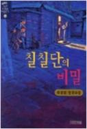 칠칠단의 비밀 - 방정환 탐정소설 (사계절 아동문고 34)