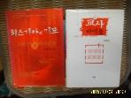 규장 -2권/ 히스기야의 기도 / 교사 바이블 / 전병욱. 김동호 지음 -아래참조