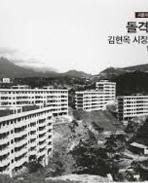 돌격 건설! 김현옥 시장의 서울 2 1968-1970 (서울시정사진기록총서 4) (2013 초판)