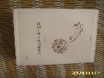 예문서원 / 유식삼십송과 유식불교 / 김명우 지음 -09년.초판. 꼭설명란참조
