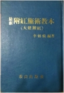 최신 부항시술교본(대건부항) // 송산출판사 / 1989.04(4판)