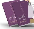2021 김민정 수능 국어 MJ 매점 문법편 workbook - 전2권 #