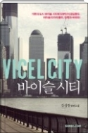 바이슬 시티 VICELCITY - 열다섯살 소녀 작가 김성령이 그려낸 사회의 모순과 부조리 1판2쇄