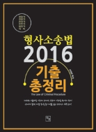 2016 이태우 형사소송법 기출총정리 #