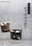 조선의 금속활자  교서관인서체자 (국립중앙박물관 소장 역사자료총서 7)