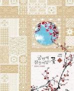 궁 안에 잠들어 있는 꽃 1-3권 전3권 (차혜진 장편소설,왕세자 교육현장)