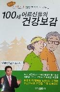 100세 어르신들의 건강보감 - 라디오 동의보감 이광연박사가 전하는 어르신 건강정보 초판3쇄