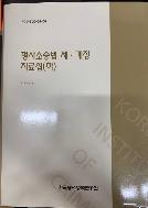 형사소송법 제개정 자료집(하) - 한국형사정책연구원 #