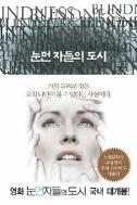 눈먼 자들의 도시 (Blindness) - 주제 사라마구 소설 (개정판 2010년 61쇄) [양장]