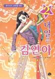 내일은 김연하2.3.-본격 피겨 스케이팅 만화