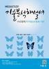 미적분과 통계 기본 기출분석해설서 2012