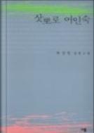 삿뽀로 여인숙 - 하성란 장편소설 1판9쇄발행