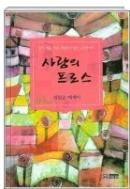 사랑의 프로스 - 정화 평온 치유 깨달음이 있는 감성에세이 1판 1쇄
