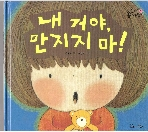 내 거야, 만지지 마! (꿈꾸는 솜사탕, 36 - 즐거운 사회ㆍ정서)  (ISBN : 9788921441560)