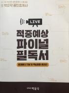 2017 LIVE 적중예상 파이널 필독서 - 출제예상 지문 및 핵심테마 총정리 #★비매품★