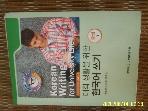 연세대학교 대학출판문화원 한국어학당 / 대학 생활을 위한 한국어 쓰기 중급 2 -공부많이한편.사진.꼭상세란참조