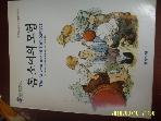 창작시대 / 톰 소여의 모험 / 마크 트웨인. 정회성 옮김 -99년.초판