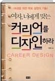 여자 너에게 맞는 커리어를 디자인 하라 - 여성을 위한 목표 설정의 기술(양장본) 초판 1쇄