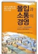 몰입과 소통의 경영 - 최고의 성과를 내는 몰입 창조형 조직의 6가지 비밀(양장본) 초판